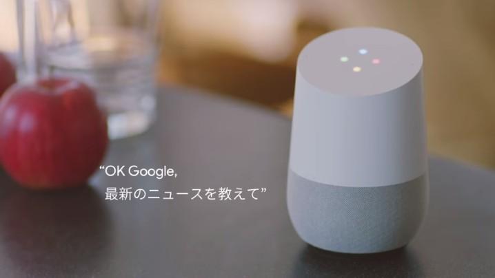 勁葡萄!香港幾時先用得 Google Home?