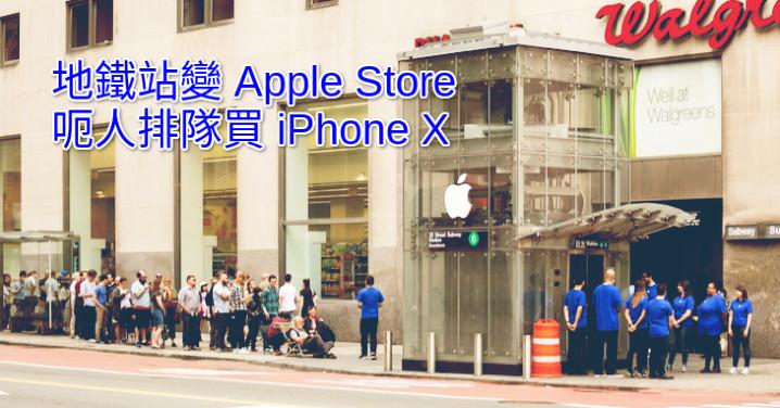整蠱專家!地鐵站變 Apple Store 呃人排隊買 iPhone X
