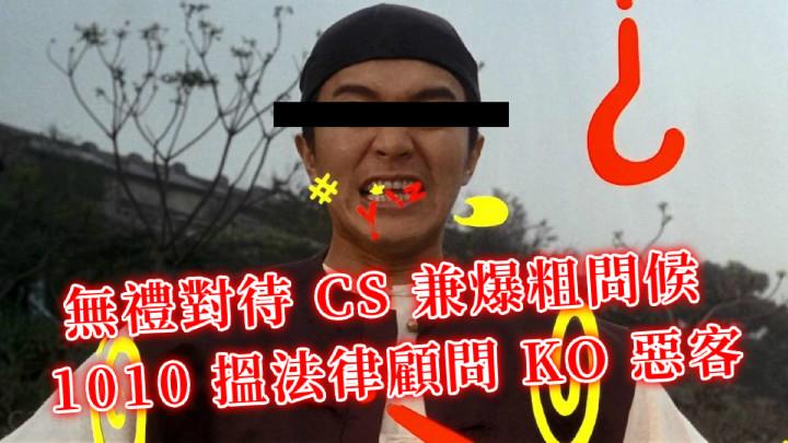 向 HKT 總經理電郵投訴  爆粗惡客被法律顧問秒殺