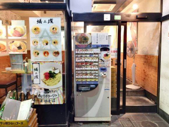 任飲清酒任食炸雞餃子 隱世東京拉麵店馬上 Bookmark