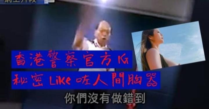 香港警察官方 IG!秘密 Like 咗人間胸器?