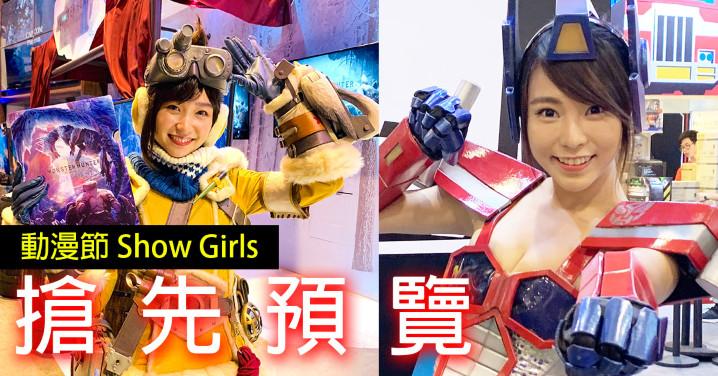 【多圖】搶先預覽!動漫節 Show Girls 好搶眼