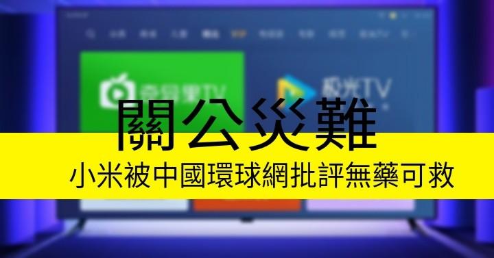 抽水抽著火水!小米被中國環球網批評無藥可救