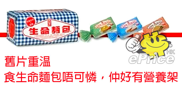 舊片重温:食生命麵包唔可憐,仲好有營養架