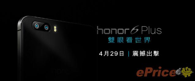 平價玩 Cat.6 上網、中港4G!華為 Honor 6 Plus 月底香港有!