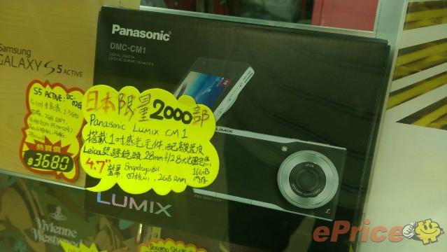 過萬炒價玩完!1 吋 CMOS 手機 Panasonic CM1 行貨香港賣