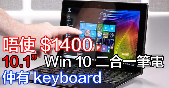 唔使千四,入手 10.1 吋 Win 10 二合一筆電,仲有 keyboard!
