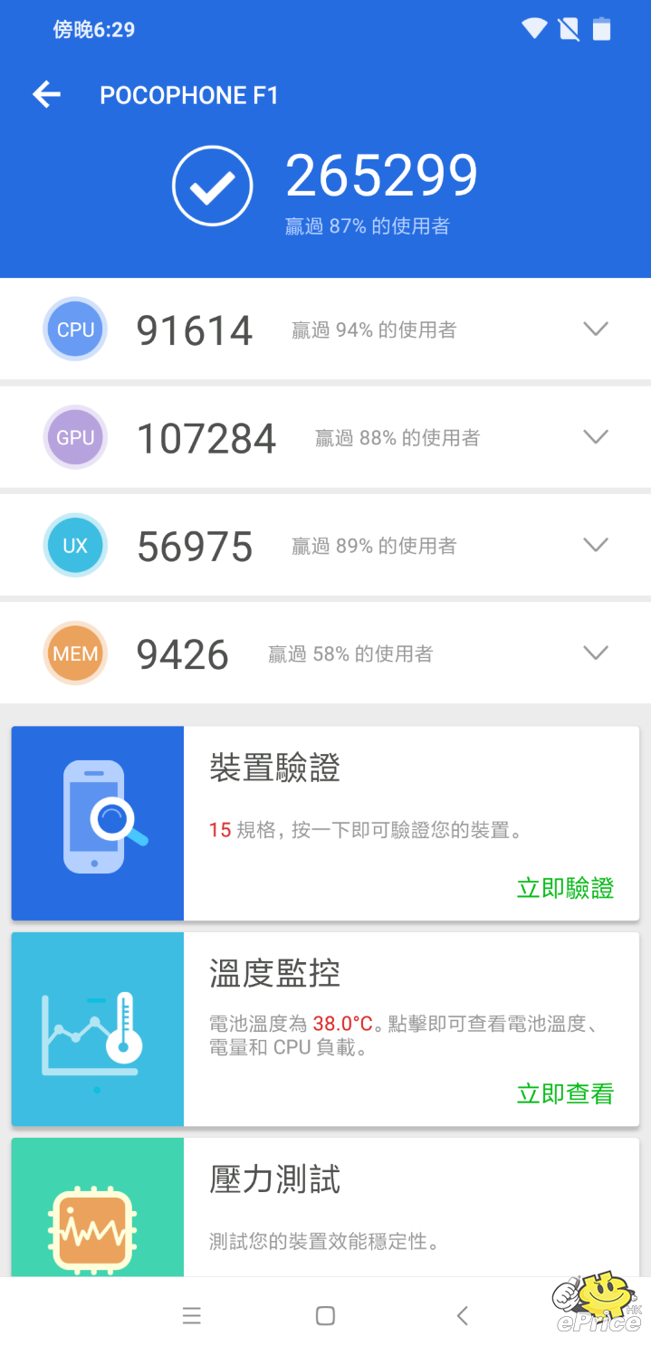 Screenshot_2018-08-27-18-29-04-609_com.antutu.ABenchMark.png