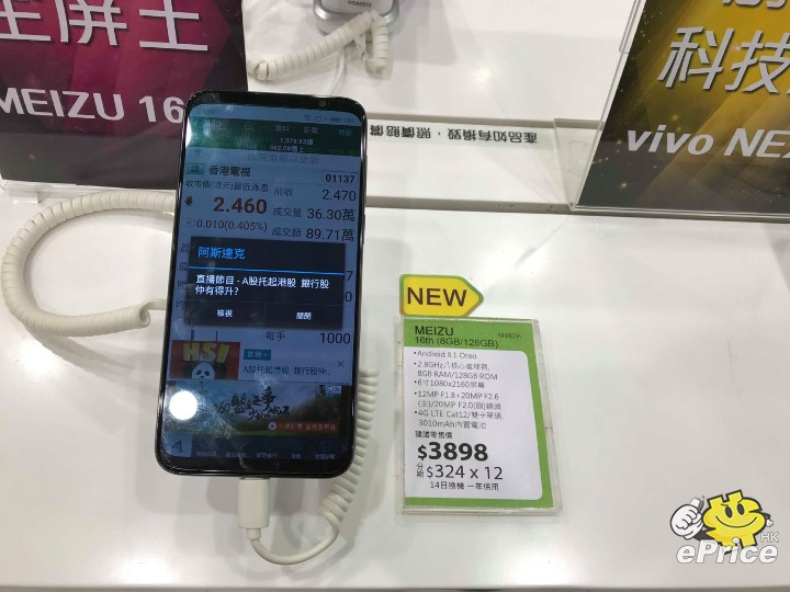 S845 旗艦大舖劈 $2000!Sony VS 魅族,你會點揀?