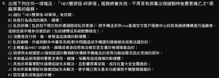 vivo NEX 雙螢幕版香港買有送螢幕保險,一次摔破兩個螢幕更划算?
