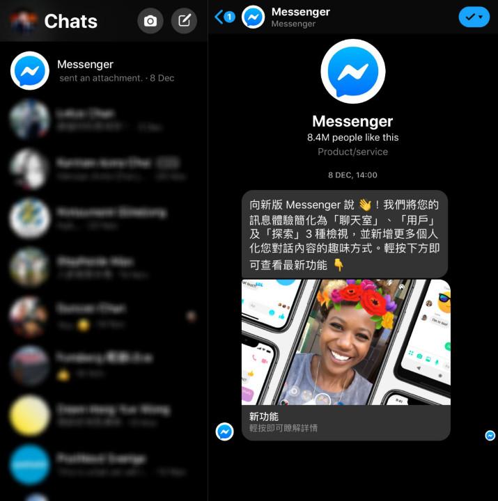 想開啟 FB Messenger 夜間模式?傳送一個月亮符號就能搞定 - 5