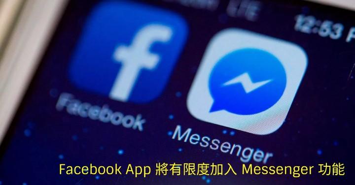 Facebook 手機程式將有限度加回 Messenger 訊息功能