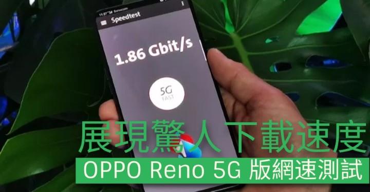 OPPO Reno 5G 版海外飆速,1.8Gbps 實際下載速度超驚人 - 1