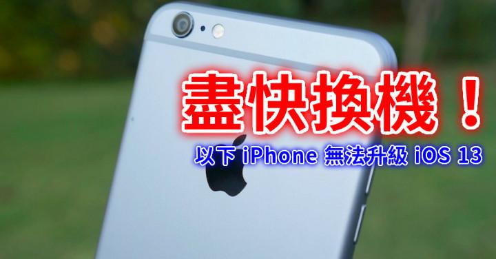 盡快換機!以下 iPhone 無法升級 iOS 13