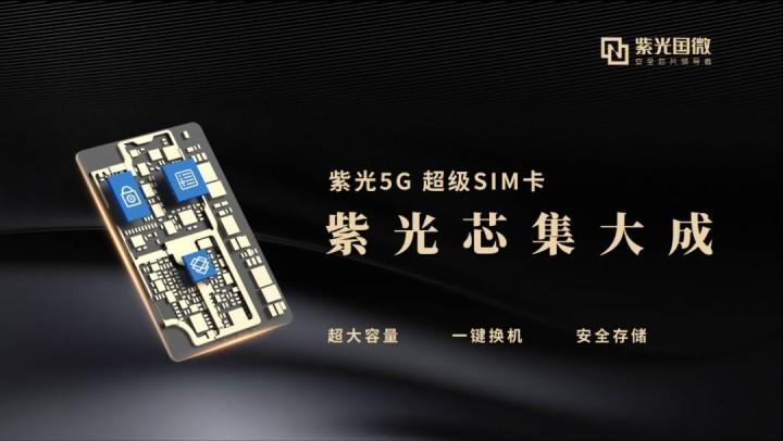 一鍵換機、內建 128GB 容量,5G 超級 SIM 卡發表