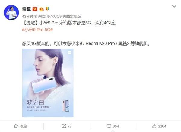 雷軍宣佈和 4G 說再見,小米 9 Pro 全系列為 5G 手機 - 2