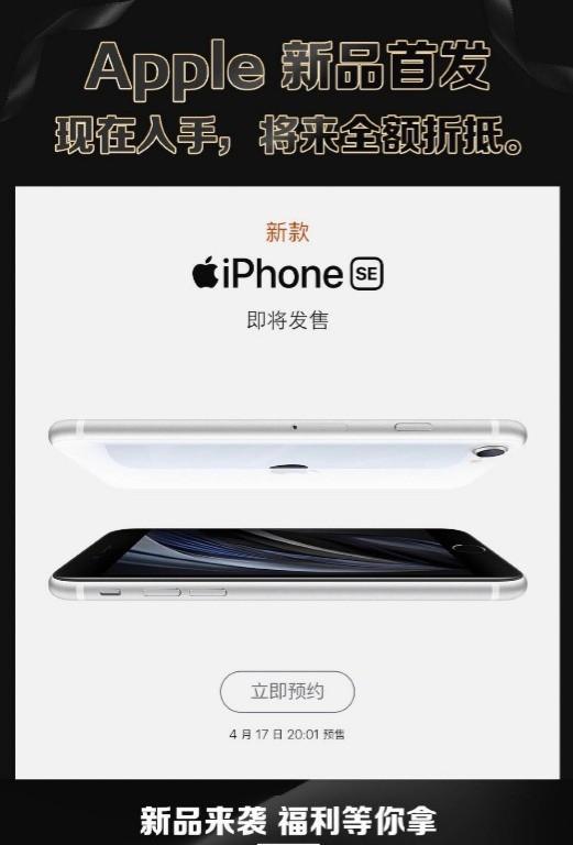 舊機保證 100% 原價回購!在中國買 iPhone SE (第 2 代) 超保值? - 2