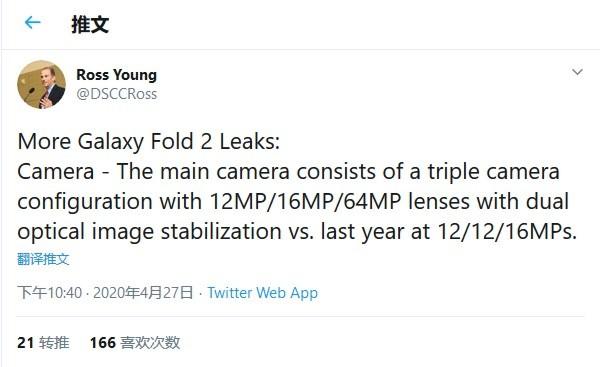 價格下調、相機和螢幕升級,三星 Galaxy Fold 2 更多情報曝光!