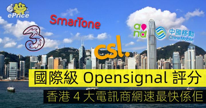 國際級 Opensignal 評分!香港 4 大電訊商網速最快係佢