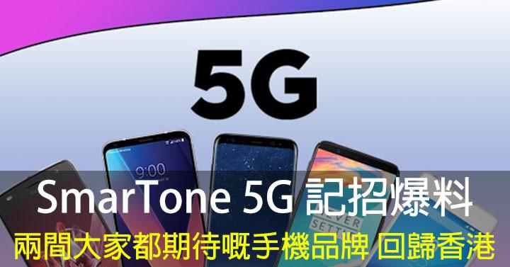 SmarTone 5G 記招爆料!兩間大家都期待嘅手機品牌 回歸香港