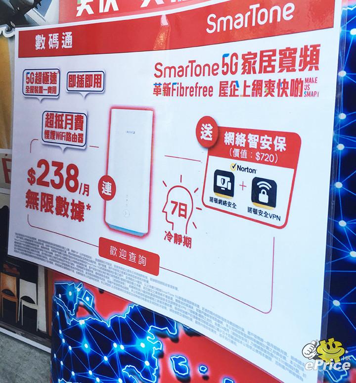 用高通 5G 晶片! 數碼通 5G 真無限上網有新計劃