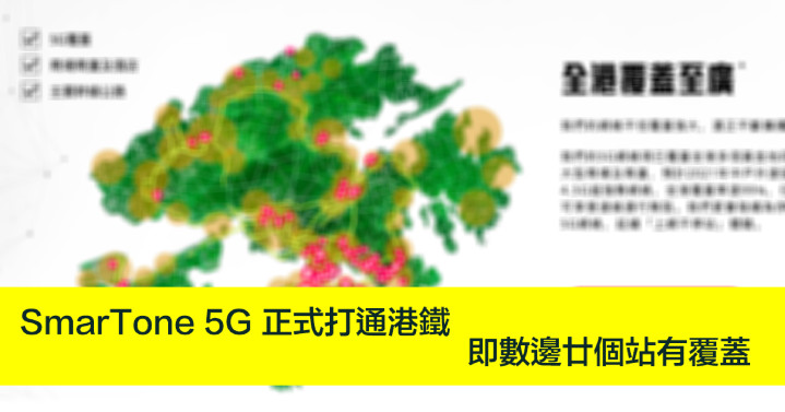 SmarTone 5G 正式打通港鐵,即睇邊個站有得用