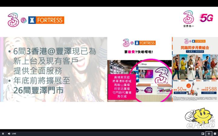 搶客行動! 3 香港宣佈 5G 最強覆蓋 + iPhone 12 上台計劃公佈
