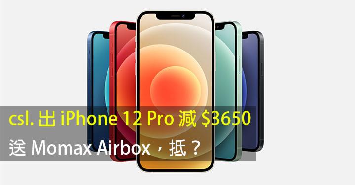 抵?csl. 出 iPhone 12 Pro 減 $3650 + 送 Momax Airbox