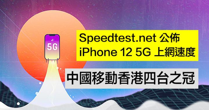 Speedtest 網站公佈 iPhone 12 5G 上網速度! 中國移動香港四台之冠