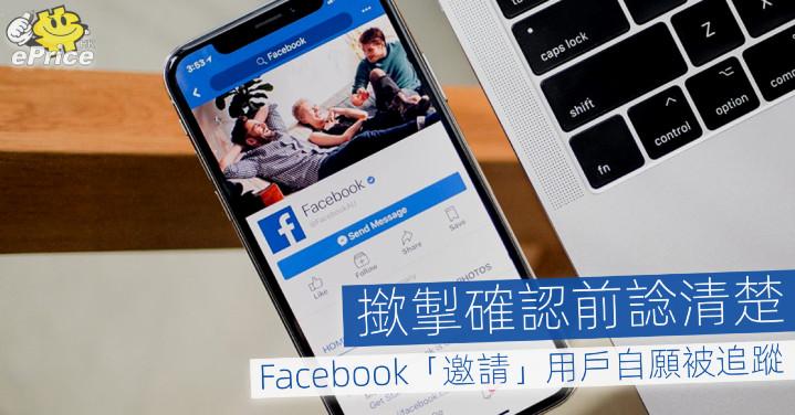 撳掣確認前諗清楚  Facebook「邀請」用戶自願被追蹤