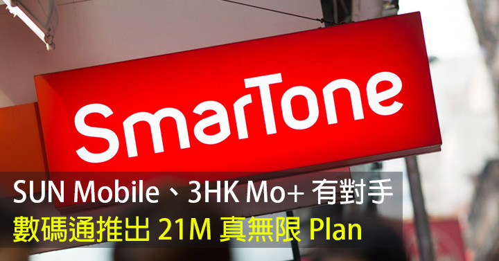 SUN Mobile、3HK Mo+ 有對手!數碼通推出 21M 真無限 Plan