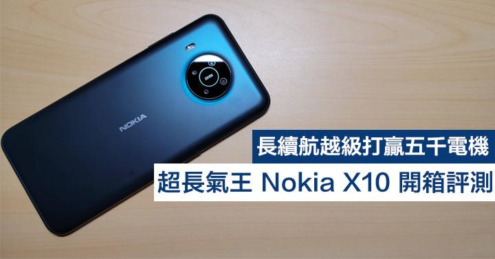 長續航越級打贏五千電機! 超長氣王 Nokia X10 開箱評測