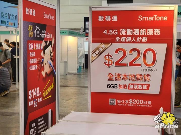 唔使去電腦節!數碼通街站 $188 有 20GB 全速 + FUP 無限數據