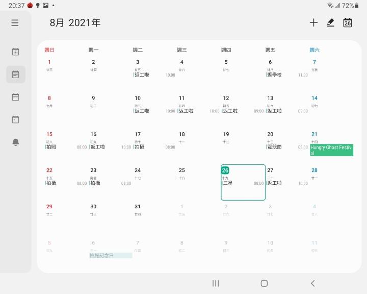 日曆(一般模式)