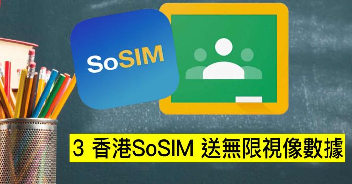 返學返工都啱!3 香港 SoSIM 送無限視像數據-0