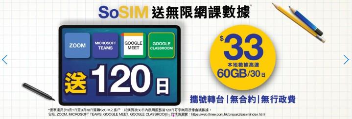 返學返工都啱!3 香港 SoSIM 送無限視像數據-1