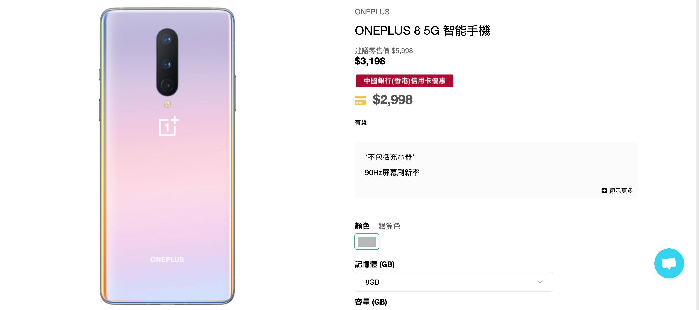 S865 + 5G + 三鏡頭旗艦手機 大舖減價跌到三千有找