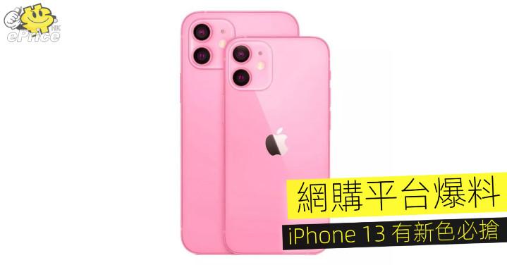 網購平台爆料  iPhone 13 有新色必搶-0