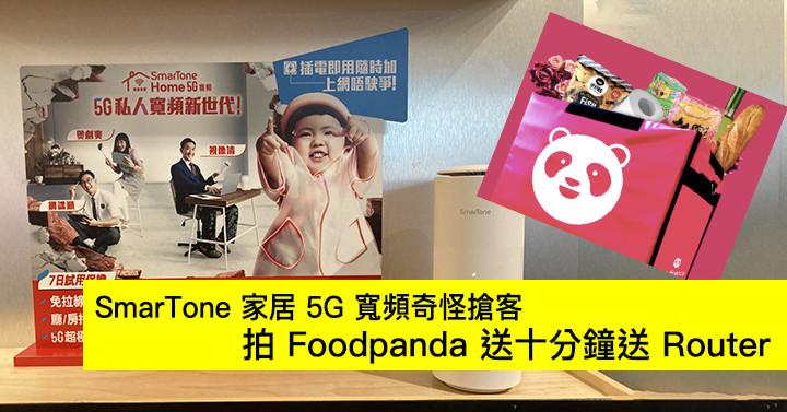 數碼通新招! 申請 5G 寬頻,快過落街買 SIM 卡!10 分鐘送貨 即上網-0
