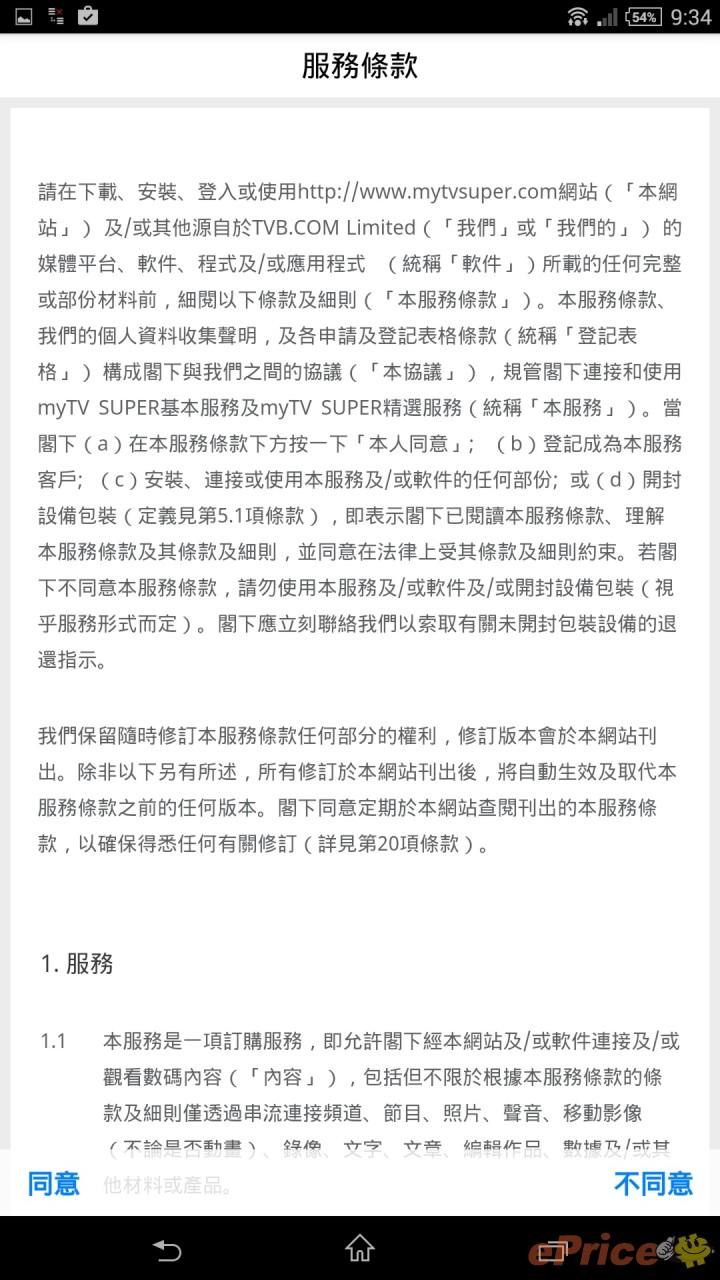 mytv super 破解
