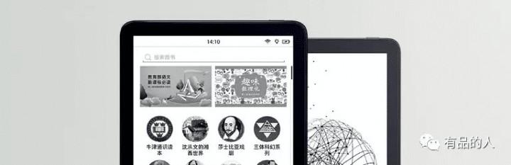 挑戰 Amazon Kindle!小米電子閱讀器即將發表 - 1