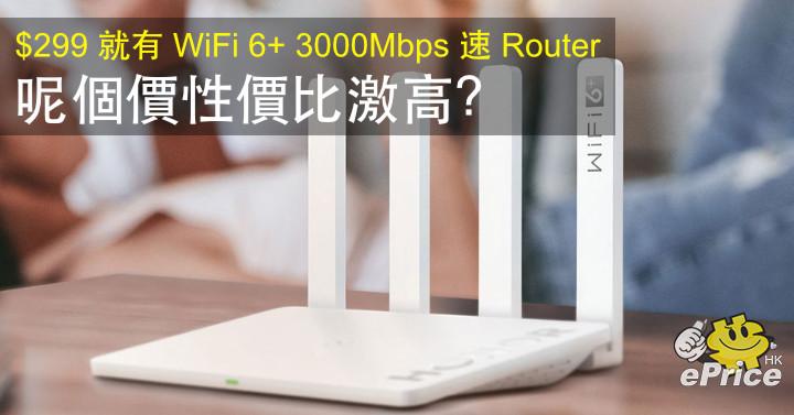$299 就有 WiFi 6+ 3000Mbps 速 Router!呢個價性價比激高?
