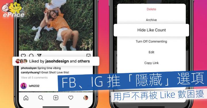 FB、IG 推「隱藏」選項  用戶不再被 Like 數困擾