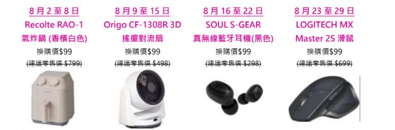 網店推消費券折上折優惠 五大着數 $99 加購 SOUL 無線耳機