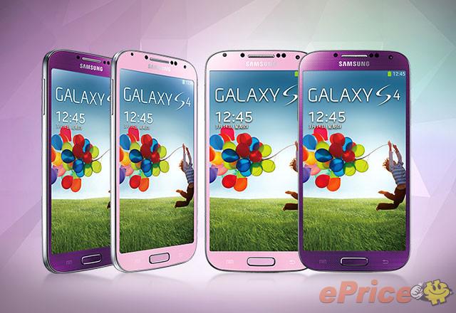三星 Galaxy S4 星耀紫、星灿粉 八月上市