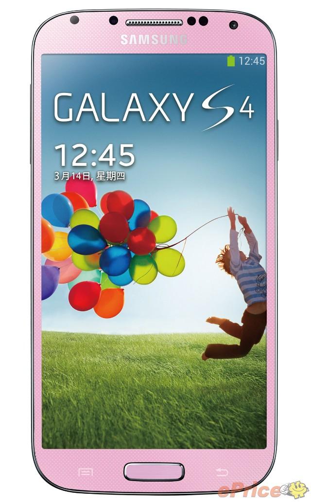 三星 Galaxy S4 星耀紫、星灿粉 八月上市 - 2