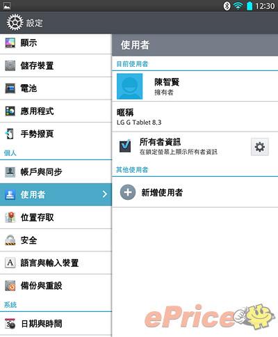 纖巧 LG G Tablet 8.3,Full HD IPS 螢幕超享受 - 32